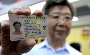 """台湾旅客可使用""""台胞证""""入境澳门,获批最多30日逗留许可"""