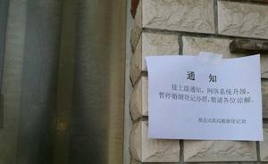 雄县民政局暂停办理婚姻登记:接上级通知,网络系统升级