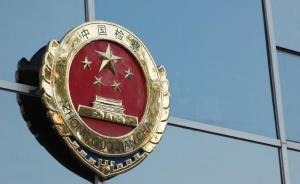 """检察机关侦查监督的""""汉阳模式"""":5年开展监督调查379件"""