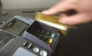 法制日报刊文:信用卡全额罚息无法律授权,要及时规范或清理