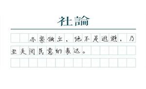 """【社论】舆论不是司法的""""假想敌"""""""