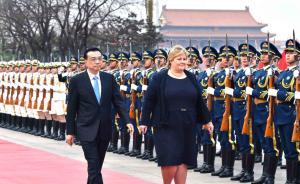 挪威首相十年来首次访华,中方愿重启自贸谈判