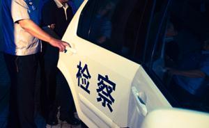 中国法治政府发展报告:检察机关行政公益诉讼须立法赋权