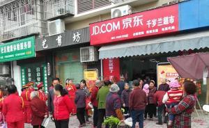 中国每个村都要有!刘强东:未来5年将开超100万家便利店