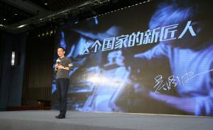 """吴晓波谈""""新工匠"""":不懂80后90后审美的产品可能被淘汰"""