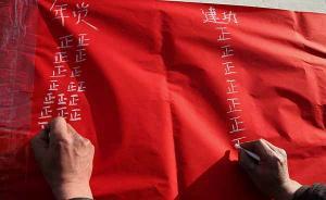 """广东两商人出资百万助选,操控村""""两委""""决策8年获利4百万"""