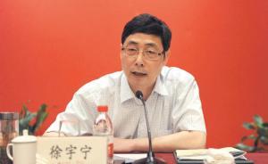 浙江省审计厅厅长徐宇宁任省财政厅党组书记,主持全面工作