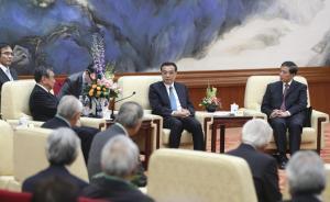 李克强见日本经济代表团:望日方为两国关系改善积累积极因素
