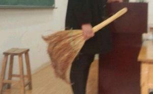 山西一小学教师用扫帚打学生并令其他学生继续打,已被解聘