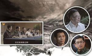 """细数《人民的名义》中的小配角,记者当汉东""""省委常委"""""""
