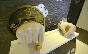 广东强力反腐净化政治生态:五年查处厅官470人
