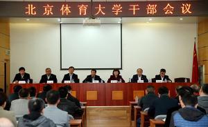 曹卫东任北京体大党委书记,刘大庆任体总游泳管理中心主任