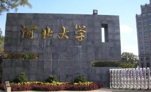 """河北大学成立""""服务雄安新区建设工作领导小组"""""""