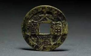 """从""""江口沉银""""文物谈张献忠大西国钱币的前世今生"""