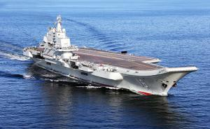 """媒体:首艘国产航母将命名""""台湾号""""?还真没毛病"""