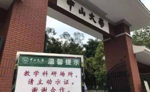 """中山大学校友向母校申请公开""""限外令""""相关信息:应开放校园"""