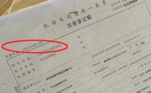 """为把""""国三""""车当""""国四""""卖出,江苏经销商被指篡改发票日期"""