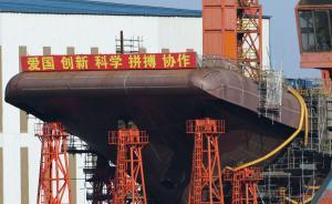 本周政经前瞻︱中国一季度GDP公布,首艘国产航母或下水