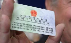 公安部:今年二季度完成外国人永久居留证件便利化改革