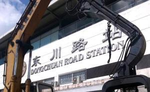 上海地铁5号线投运13年后,边运营边改造将有Y形分岔