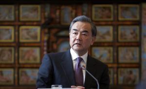 """王毅:中国无意为""""一带一路""""划定明确的地理界限"""