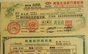 """微信详解""""民族资产解冻""""骗局:诈称解冻资产给爱国人士发钱"""