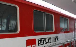 西安地铁公司工程一处处长张少兵等4人被立案审查