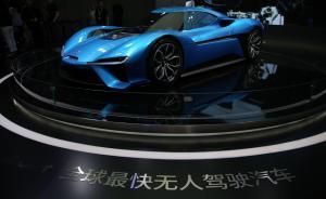 互联网造车企业蔚来新车型EP9无人驾驶汽车,号称全球最快。   澎湃新闻记者贾茹 图
