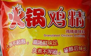 华人带火锅料入美境被没收,海关:鸡精算动物制品