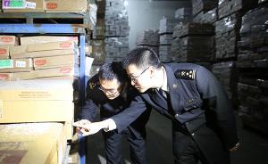 海关总署副署长邹志武:把侵权假冒货物拦截在国门防线