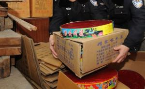 90箱逃检危化品烟花被义乌查获,欲销往哥伦比亚谋取暴利