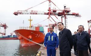 李克强考察山东威海港:要进口高质量产品,倒逼国内企业升级