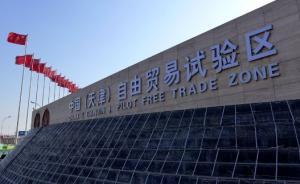 天津自贸区已初步形成航空航天产业链,将生产空客A350
