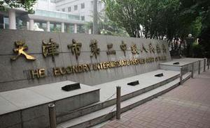 翟岩民涉嫌颠覆国家政权案在津公开开庭审理,当庭承认指控