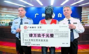 广州一快递小哥帮破毒品案获奖4.9万元,带黑武士面具领奖