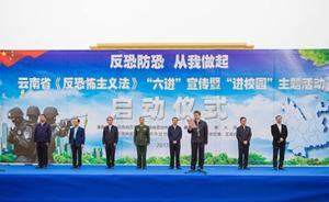 吕美璋任云南省军区副司令员、省反恐怖工作领导小组副组长