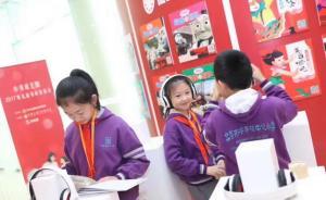《小书迷阅读指导报告》发布:亲子共读是最好的教育方式
