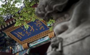 北京大学声明:非学历继续教育培训停止与社会机构合作办学