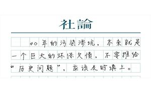"""【社论】填上污染欠账的""""坑"""""""