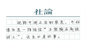 """【社论】进县城读书,需要的不是""""回流"""""""