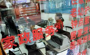 上海家政调查:雇主感慨找靠谱阿姨太难,阿姨忧虑生病无保障