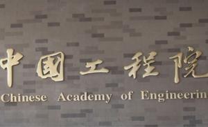 中国工程院致信院士增选候选人:不组织参与任何形式助选拉票