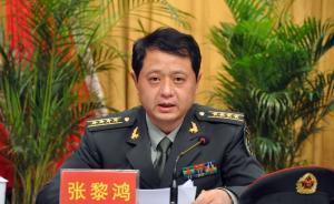 陕西省军区原参谋长张黎鸿改任省军区副司令员