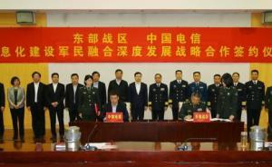 东部战区与中国电信战略合作,涉军地应急通信联合保障等领域