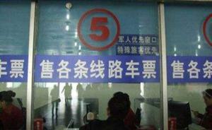 成都东、重庆北等高铁站于4月中旬开辟军人军属优先通道
