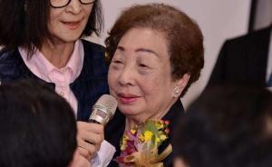 """台湾仅存的三位""""慰安妇""""之一陈莲花辞世,享年93岁"""