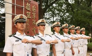 """海军成立68周年,""""海军军官摇篮""""大连舰艇学院举办开放日"""