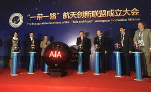 """""""'一带一路'航天创新联盟""""西安成立,促航天领域国际合作"""