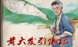 小人书|贵州村支书黄大发引水记:八旬网红绝壁成就人间奇迹