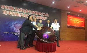 中国航天科技教育联盟成立,将组织中小学生参与航天创客工程